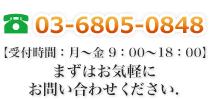 【TEL:03-3475-8830】受付時間:月~金 9:00~18:00 まずはお気軽に お問い合わせください。